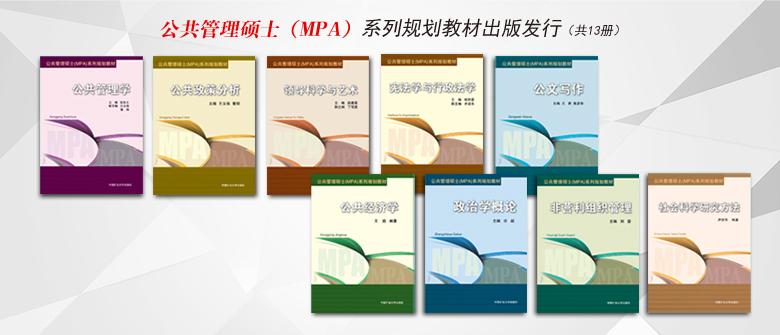 公共管理硕士(MPA)系列规划教材出版发行2.jpg